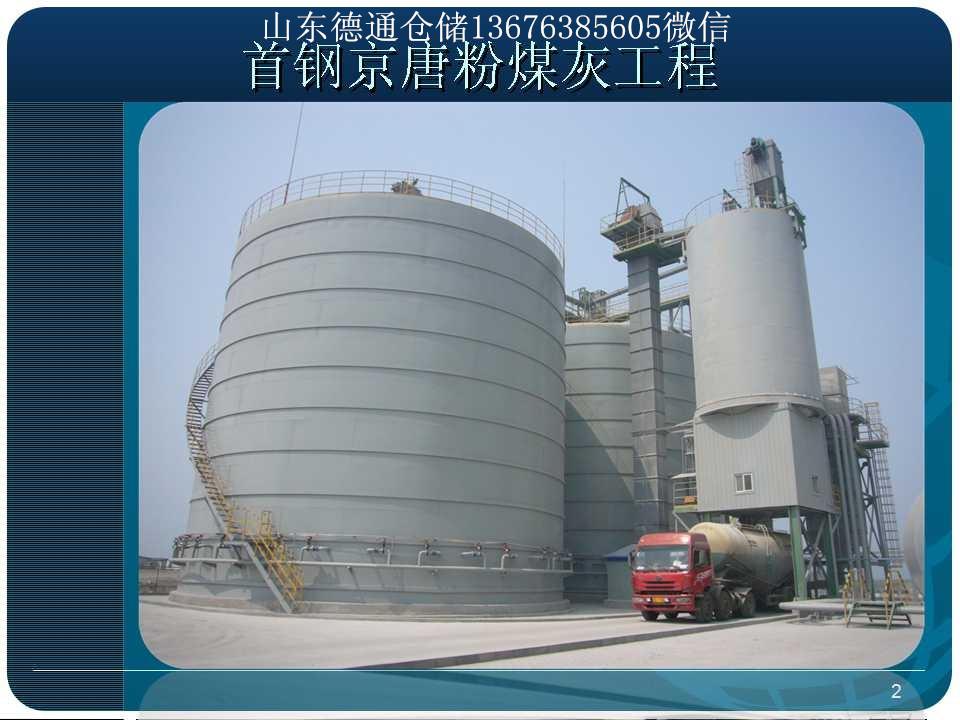 首钢两座5000吨落地式焊接粉煤灰钢板库